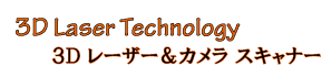 SD Laser Technology 3Dレーザー&カメラスキャナー