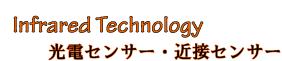 InfraredTechnology 光電センサー・近接センサー